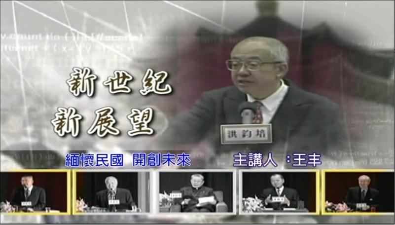 歷史作家暨電視節目評論員王丰演講:緬懷民國 開創未來