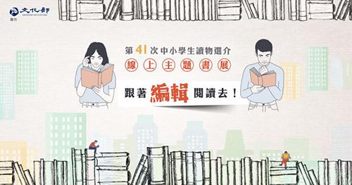 第41次中小學生讀物選介 線上主題書展上線