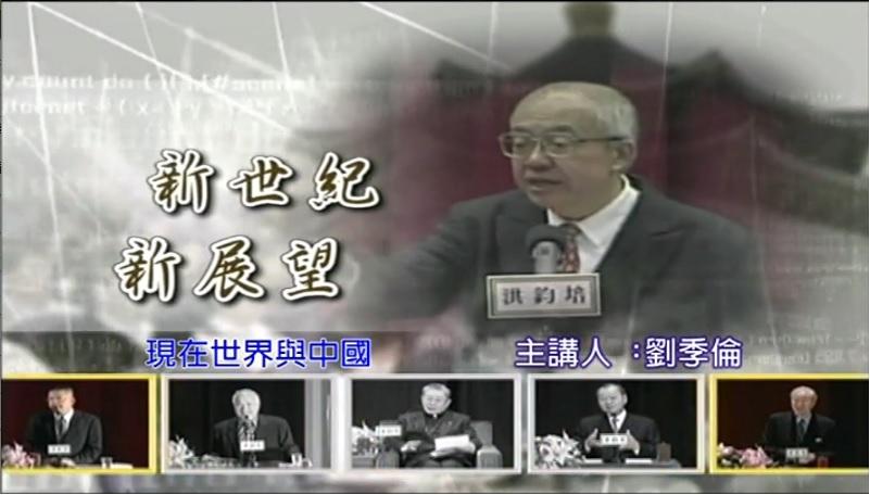 政治大學歷史系劉季倫教授演講:現在世界與中國 開創未來