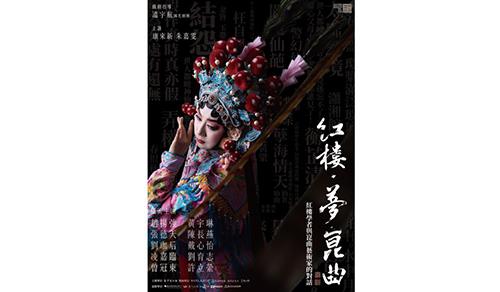 台灣崑劇團與中央大學崑曲博物館攜手 再現紅樓風華