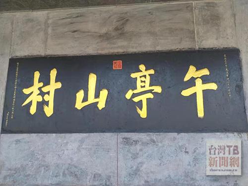 午亭山村(張汶寧攝)