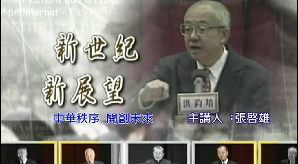 中央研究院近代史研究所張啟雄兼任教授演講:中華秩序 開創未來