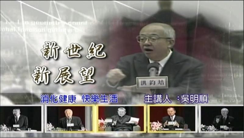 台北市立萬芳醫院消化內科吳明順主任演講:消化健康 快樂生活