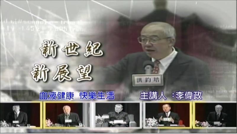 中山醫院李偉政院長演講:血液健康 快樂生活