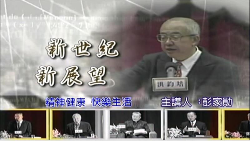 榮民總醫院竹東分院彭家勛院長演講:精神健康 快樂生活