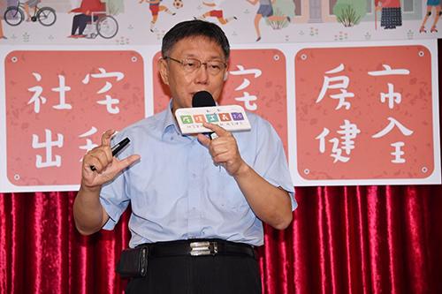 台北市長柯文哲:北市府推居住正義2.0