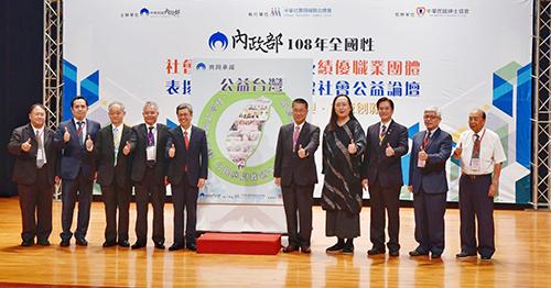 公益台灣!20個社會團體獲年度公益貢獻獎