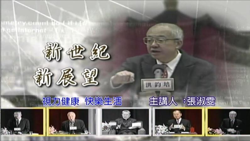 亞東紀念醫院張淑雯副院長演講:視力健康 快樂生活