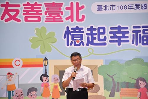 台北市長柯文哲出席108年度國際失智月行銷記者會