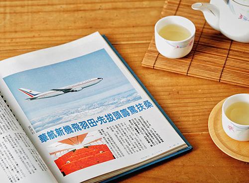 【華航60周年 全心GO】經典照片徵集活動開跑