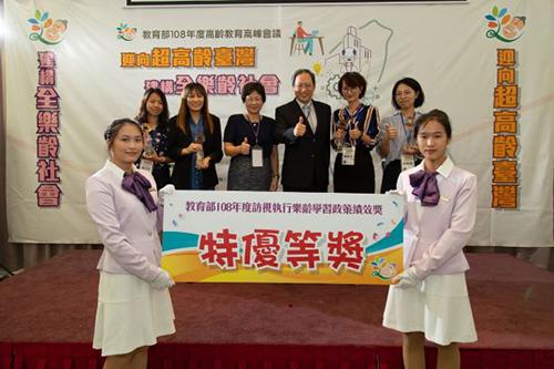 教育部108年度高齡教育高峰會議:建構全樂齡社會