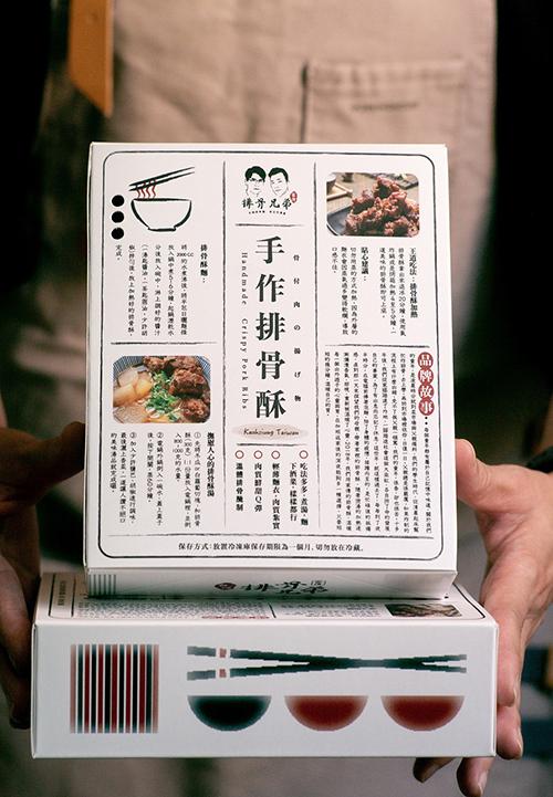 Global Mall新左營車站排骨兄弟的排骨酥禮盒,即日起_9.30,1盒350元,優惠價2盒680元