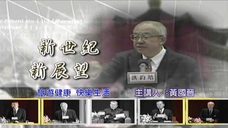 臺大醫院北護分院黃國晉院長演講:旅遊健康 快樂生活