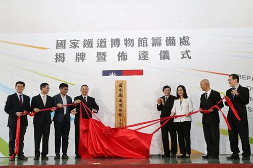 文化部長鄭麗君:國家鐵道博物館籌備處揭牌
