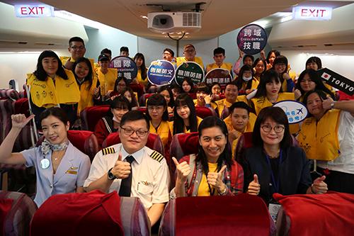新北技職拼就業力 首次職場英語體驗營就在機艙