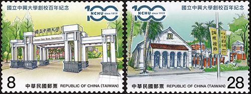 中郵將發行國立中興大學創校百年紀念郵票