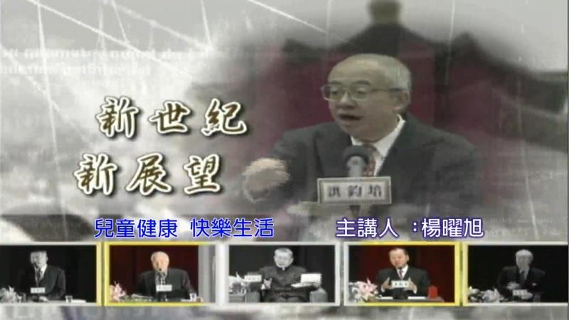 台大醫院小兒部副主任楊曜旭演講:兒童健康 快樂生活