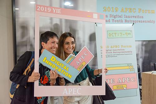 2019 APEC國際青年創新創業論壇 聚焦亞太 放眼全球