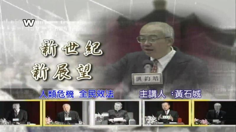 台灣傳統基金會董事長黃石城演講:人類危機 全民效法