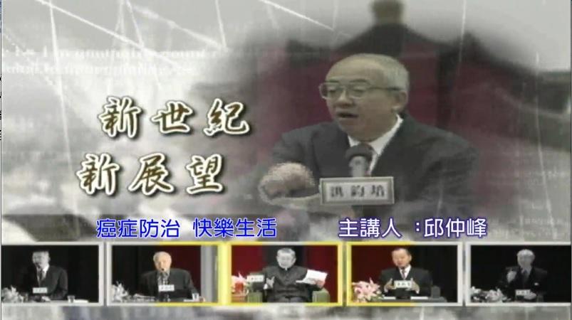 台北醫學大學附設醫院副院長邱仲峰演講:癌症防治 快樂生活