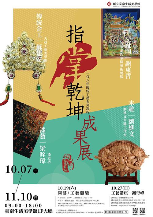 108年指掌乾坤傳統工藝系列課程成果展 近距離欣賞工藝之美