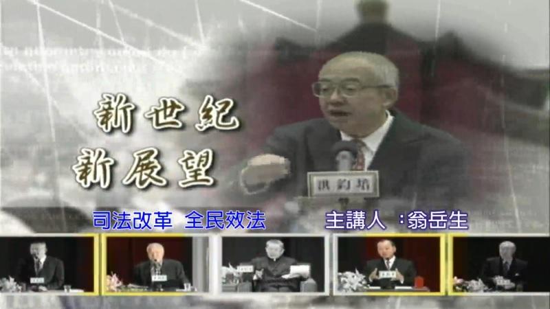 司法院前院長翁岳生演講:司法改革 全民效法
