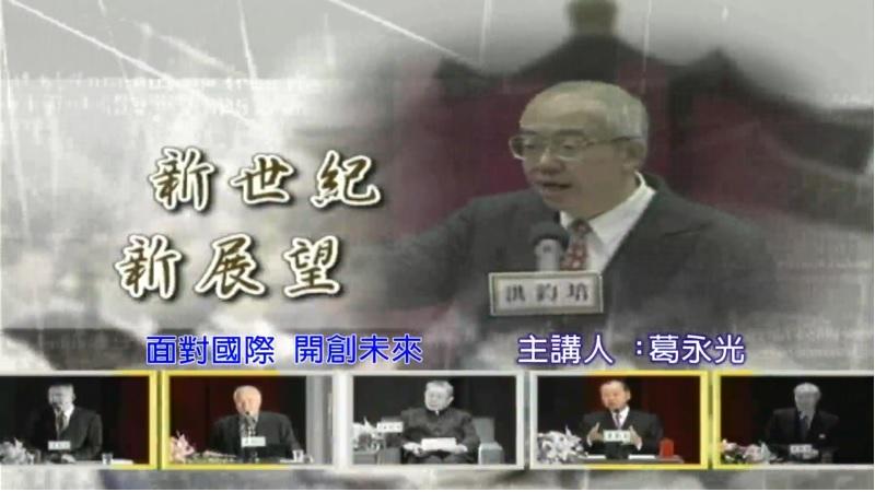 台灣大學政治學系教授葛永光演講:面對國際 開創未來