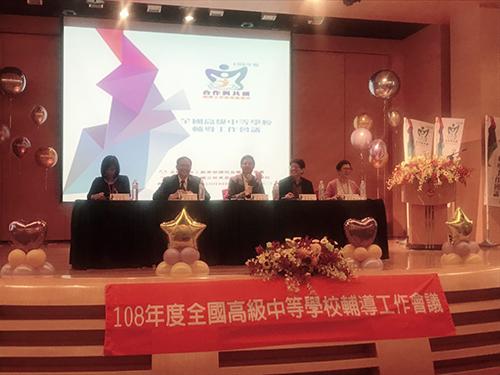 教育部國教署舉辦全國高中輔導工作會議