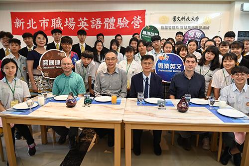 新北市教育局舉辦多元職場英語體驗營