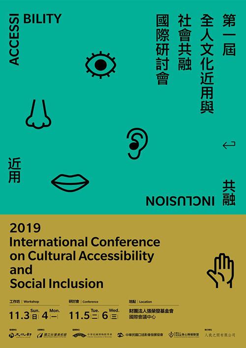 「第一屆全人文化近用與社會共融國際研討會」開始報名