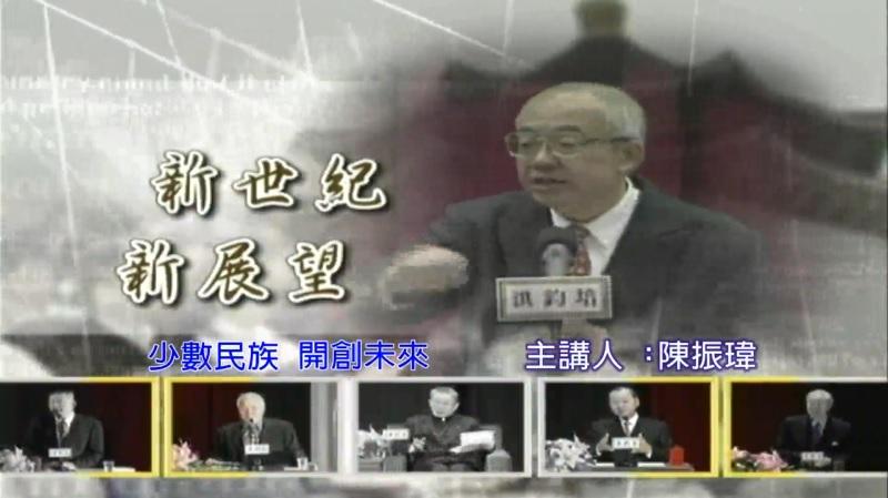 中華國家法治改造促進會秘書長陳振瑋演講:少數民族 開創未來