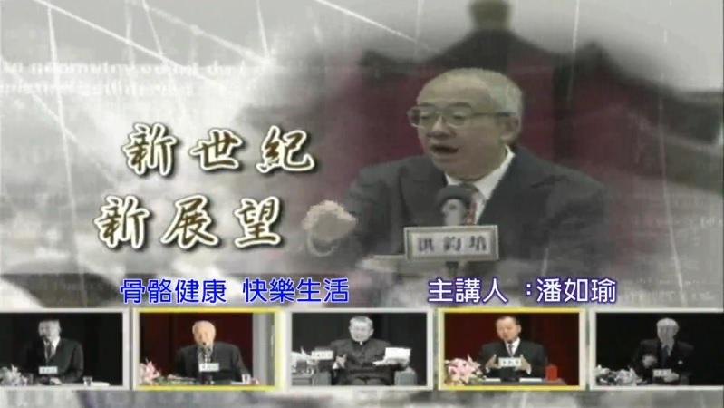 三軍總醫院副院長潘如瑜演講:骨骼健康 快樂生活