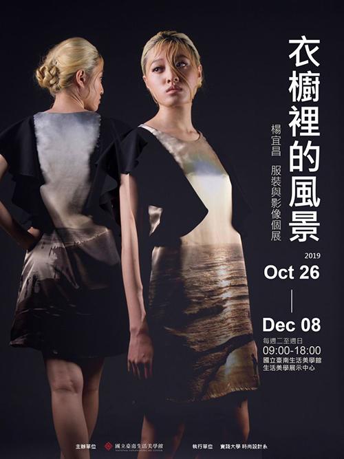 「衣櫥裡的風景」楊宜昌服裝與影像個展