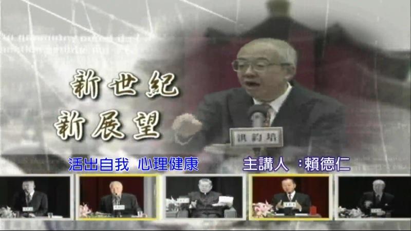 台灣精神醫學會理事長賴德仁演講:活出自我 心理健康