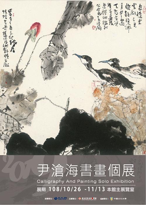 2019年尹滄海書畫個展26日起展出