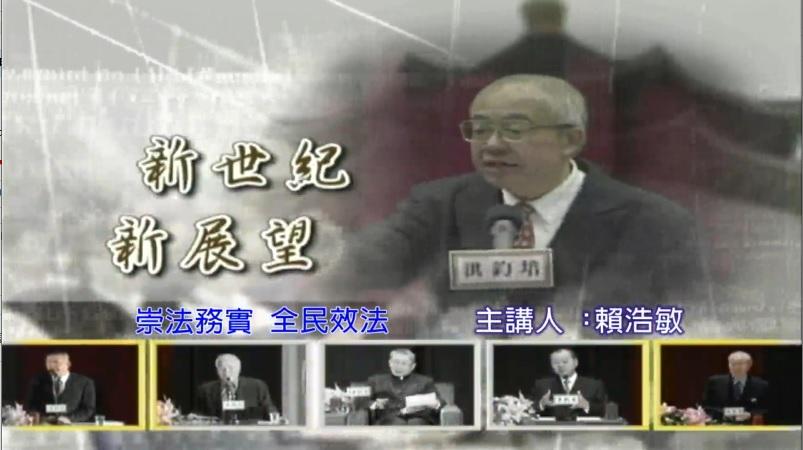 司法院前院長賴浩敏演講:崇法務實 全民效法