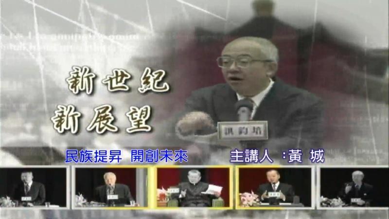 台灣師範大學政治學研究所教授黃城演講:民族提昇 開創未來
