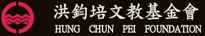 洪鈞培文教基金會
