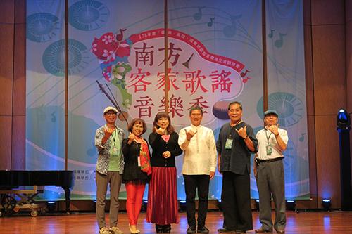 客委會李主委出席南區客家歌謠交流觀摩賽頒獎典禮