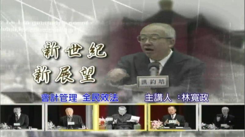 洪鈞培文教基金會財會委員會召集人林寬政演講:會計管理 全民效法