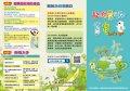 台南市第三期住宅節能設備汰換補助11月1日啟動