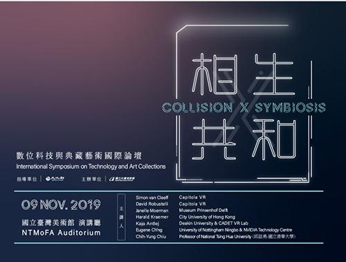 國美館將辦「相生共和–數位科技與典藏藝術國際論壇」