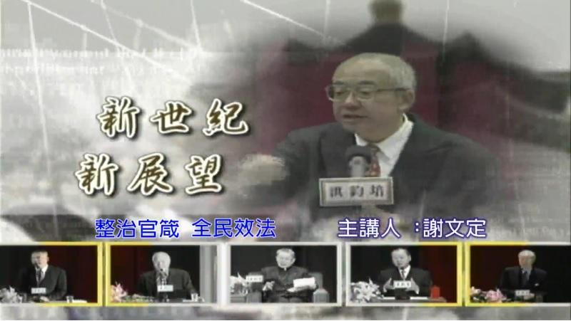 公務員懲戒委員會前委員長謝文定演講:整治官箴 全民效法