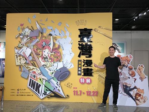 「漫漫長路-台灣漫畫特展」 漫畫指路:看門道,真熱鬧