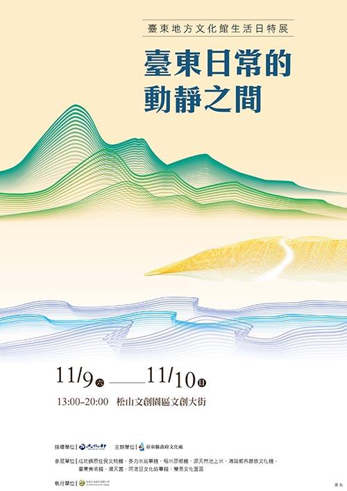 在台北深度遊台東 地方文化館舍分享專屬台東的幸福滋味