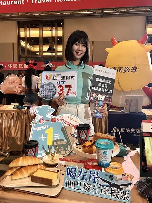 統一集團串連旗下10大品牌首度進駐台北國際旅展,現場好康連連
