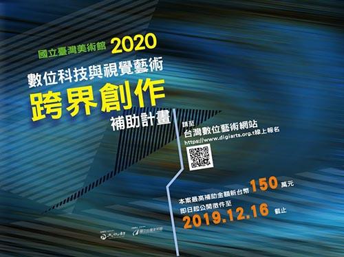 2020數位科技與視覺藝術跨界創作補助計畫開放徵件中!