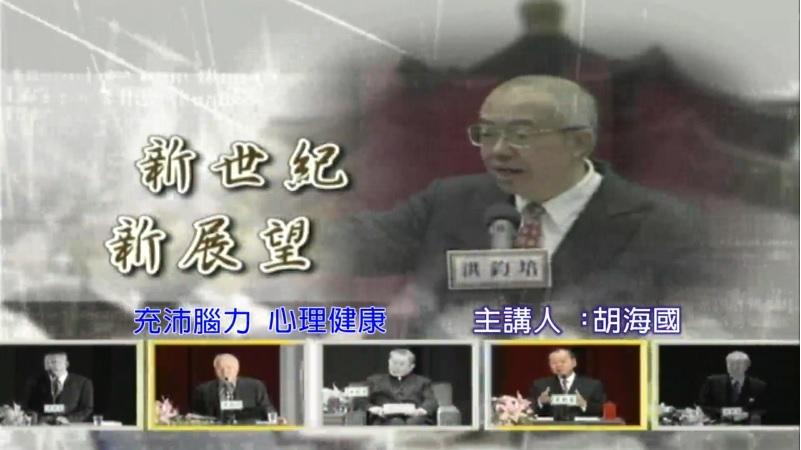精神健康基金會董事長胡海國演講:充沛腦力 心理健康