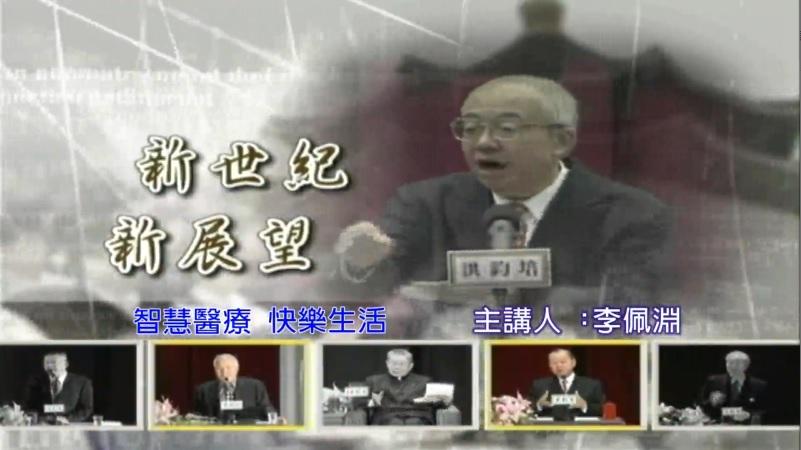 彰化秀傳醫院院長李佩淵演講:智慧醫療 快樂生活