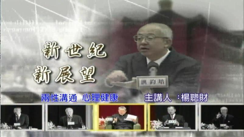 三軍總醫院精神部兼任主治醫師楊聰財演講:兩性溝通 心理健康